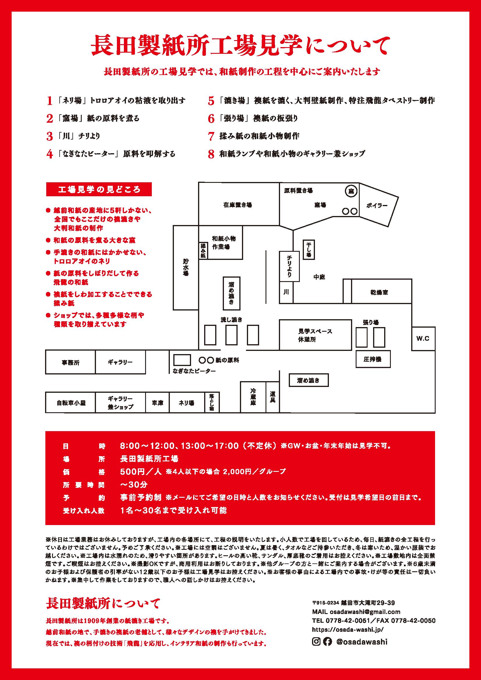 工場見学について 越前和紙 長田製紙所